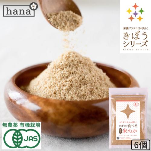 米糠 飲める 【楽天市場】【CM放送中!】飲める米糠300gパック アガベハニー味