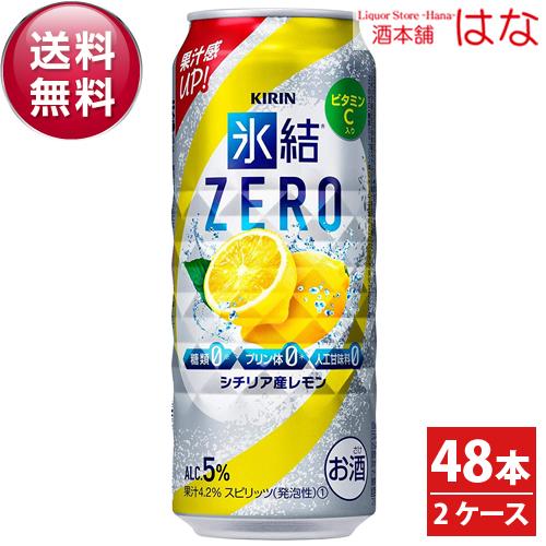 【送料無料】キリン 氷結ZERO レモン 500ml×2ケース(48本)【全国送料無料】<チューハイ 父の日 ギフト プレゼント Gift お酒>