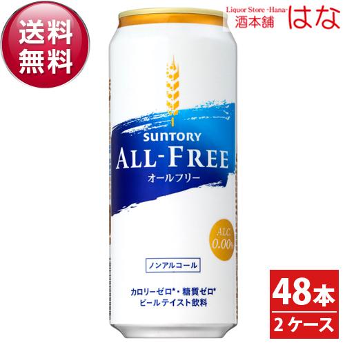 サントリー 新色 オールフリー 500ml×2ケース 48本 ノンアルコールビール 贈物 贈答品 ギフト Gift プレゼント お酒