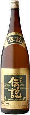 25°濱田酒造 伝説 麦焼酎 1.8L 受注生産品 焼酎 敬老の日 ギフト プレゼント お返し 有名な Gift 贈答品 お酒 内祝い