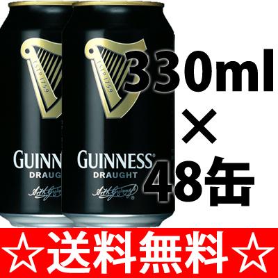 【送料無料】ドラフトギネス 330ml×2ケース(48本)【全国送料無料】<輸入ビール ギフト プレゼント Gift 贈答品 内祝い お返し お酒>