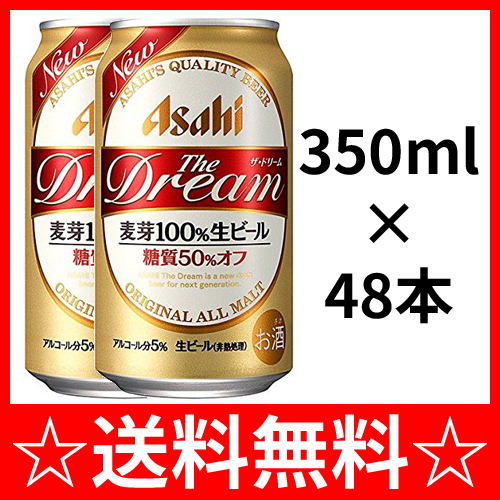 【送料無料】アサヒ ザ・ドリーム 350ml×2ケース(48本)<ビール ギフト プレゼント Gift お酒>