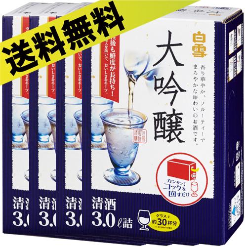 【送料無料】白雪大吟醸 スリムボックス 3L×4本(1ケース)<日本酒 ギフト プレゼント Gift 贈答品 内祝い お返し お酒 日本酒 お供え 紙パック>
