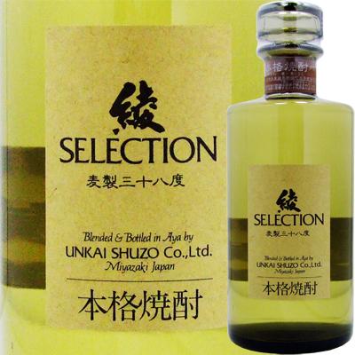 38°雲海酒造綾挑選(麥子燒酒)720ml<拜年禮物禮物Gift禮品酒酒>