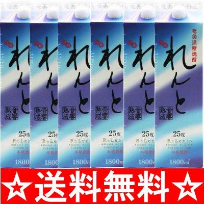 黒糖焼酎 れんと 紙パック ケース(6本入) 1.8L<ギフト プレゼント Gift 贈答品 お酒>