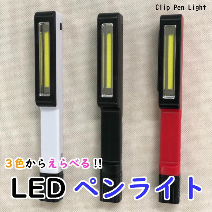 3色から選べるLEDペンライト マグネット クリップ付きで使い方はあなた次第です 乾電池は別売りです LED ペンライト 懐中電灯 LEDライト 作業灯 防災 オーバーのアイテム取扱☆ 非常用 防犯 事故防止 ギフト セットアップ ホワイト クリップ式 マグネット式 レッド マグネット付き クリップ付き ブラック 夜間 贈り物 自分用 OTK-CPL150