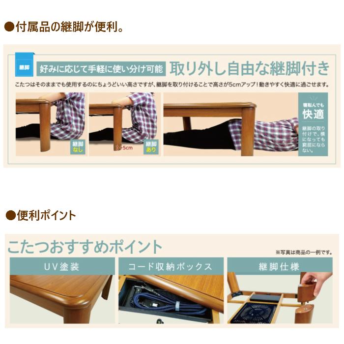 こたつ テーブル 長方形 105×75cm kotatu コタツ インテリア おしゃれ こたつヒーター 継脚付き モダン 北欧4A5RjcL3q