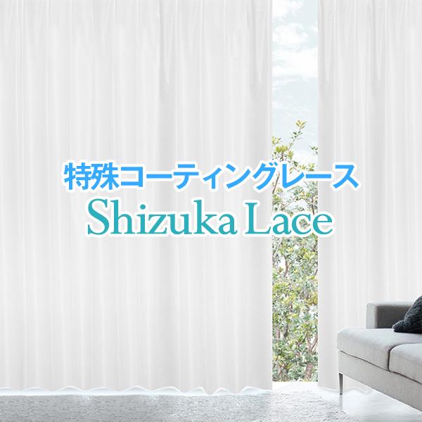 防音・遮音レースカーテン「Sizuka lace シズカレース Bサイズ:幅100cm×丈153~198cm×2枚組
