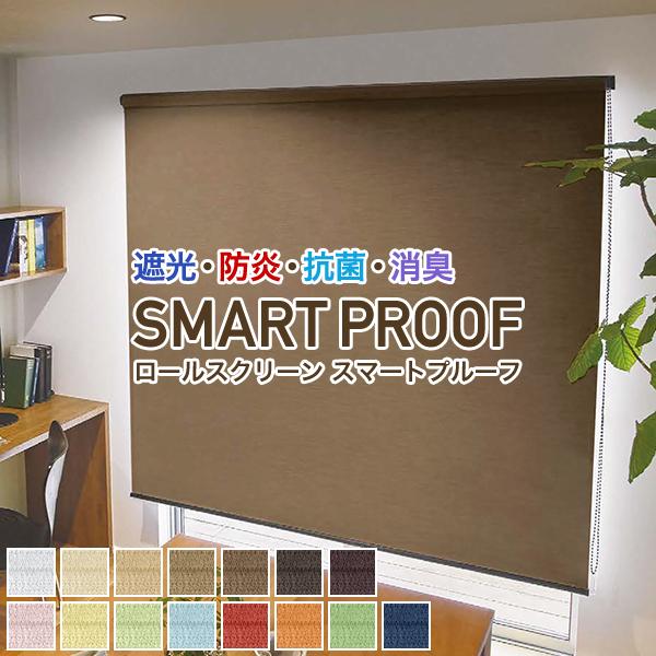 遮光・防炎・抗菌・消臭ロールスクリーン「SMART PROOF」 サイズ:幅81~120cm×丈81~120cm 防炎ロールスクリーン
