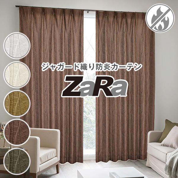 ジャガージャガード織りで魅せる上質モダンなデザインカーテン「ZaRa」 防炎加工済み サイズ:~幅150cm×~丈250cm×1枚 ( カーテン かわいい )