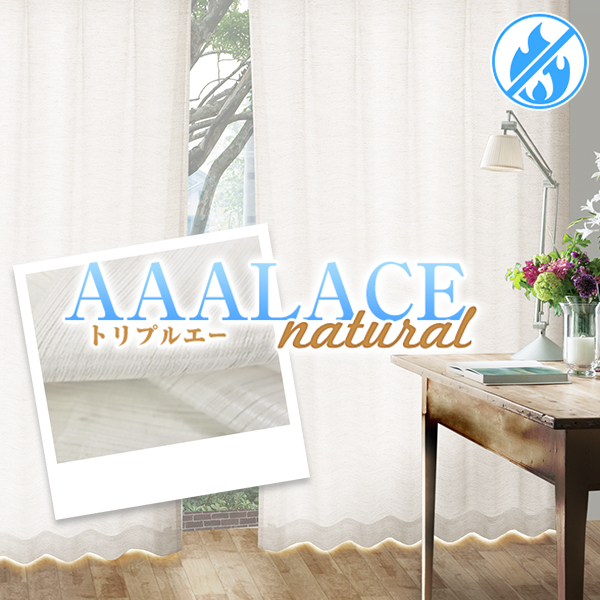 お部屋は明るく昼夜目隠し・UVカット率86.6%・安心の防炎加工済みレースカーテン 「トリプルエーレースナチュラル」 サイズ:幅201cm~幅300cm×丈151cm~丈200cm×1枚