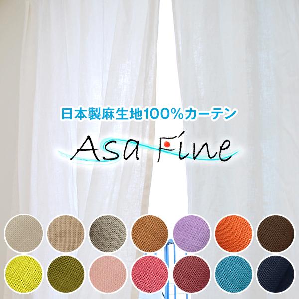 日本産麻生地100%麻カーテン気持ちいいがいっぱいつまったオーダーカーテン「AsaFine」アサファイン全14色 Bサイズ:幅100cm×丈155~200cm×2枚組