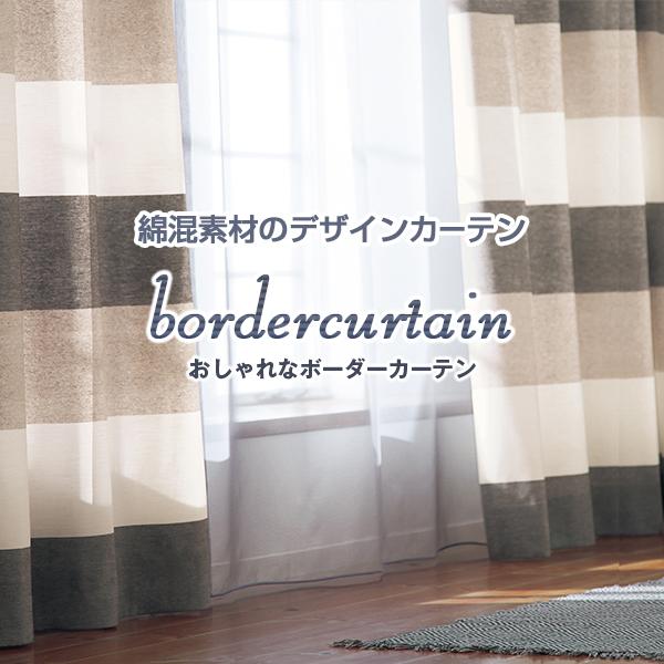 カーテン ボーダー 綿 「ボーダーカーテン」 保温効果 サイズ:幅~100cm×丈~300cm×1枚