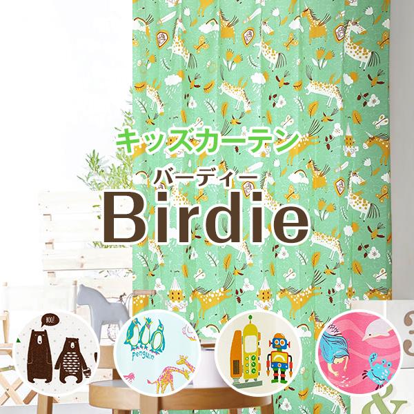 とっても可愛い子供部屋カーテンシリーズ「Birdie」バーディー☆さらに全てアレルG加工済みで安心。サイズ:幅201cm~幅300cm×丈151cm~丈200cm×1枚入