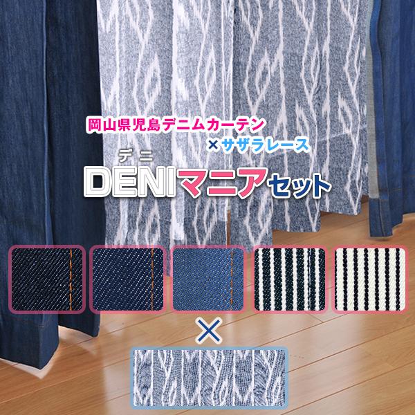 本物デニムカーテン「DENIマニア」と天然ライクな質感のサザラ調レースとのカーテンセット サイズ:幅~100cm×丈~250cm×カーテン1枚 レース1枚