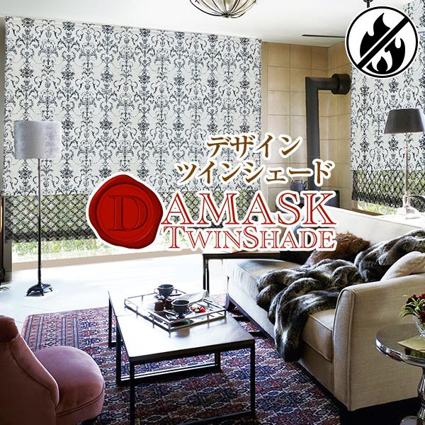ダマスク柄のデザインシェードと美しいレースシェードのツインシェード「ダマスクツインシェード」 防炎 日本製 サイズ:幅91~140cm×丈201~250cm
