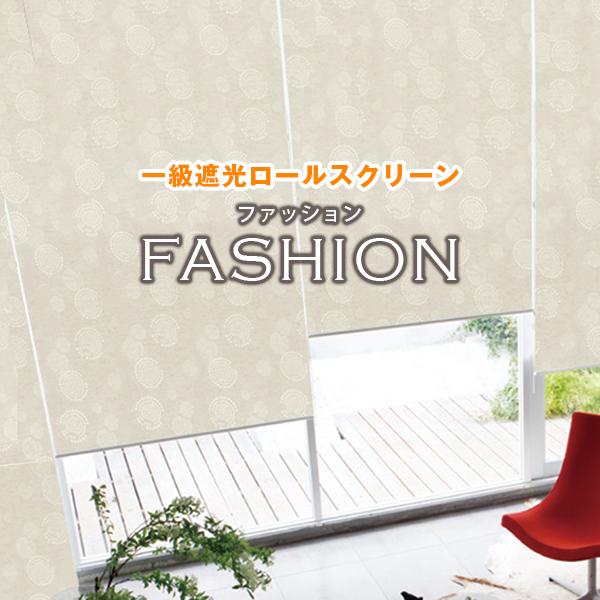 モダンデザイン・一級遮光ロールスクリーン「FASHIONファッション」サイズ:幅81~120cm×丈81~160cm