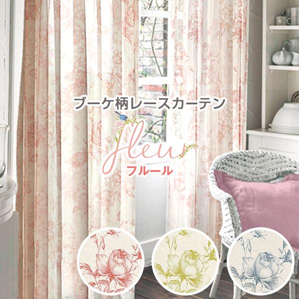 花柄カーテン 遮光 防炎 ボイルレースカーテン 「フルール」 サイズ:幅~200cm×丈~300cm×1枚