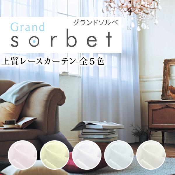 さりげないキラメキとほのかな色付け、贅沢な縫製で仕上げた上質レースカーテン「Grand sorbet グランドソルベ」KurenaiGrandシリーズ サイズ:幅~300cm×丈~300cm