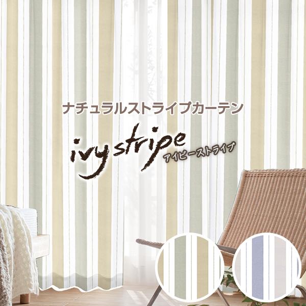 【10%OFFクーポン対象商品】8/4 20:00~8/9 1:59迄綿混素材のストライプカーテン 「ivystripe」 サイズ:幅~100cm×丈~200cm×1枚
