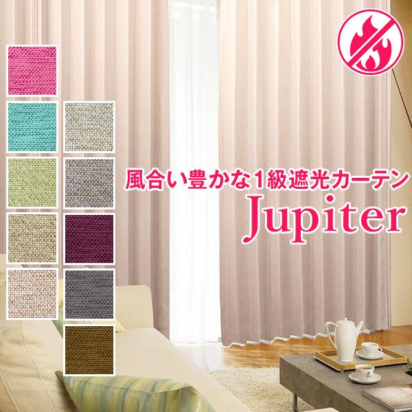 1級遮光、防炎加工済み形状記憶加工カーテン「ジュピター」 サイズ:幅~200cm×丈~250cm×1枚( 北欧 )
