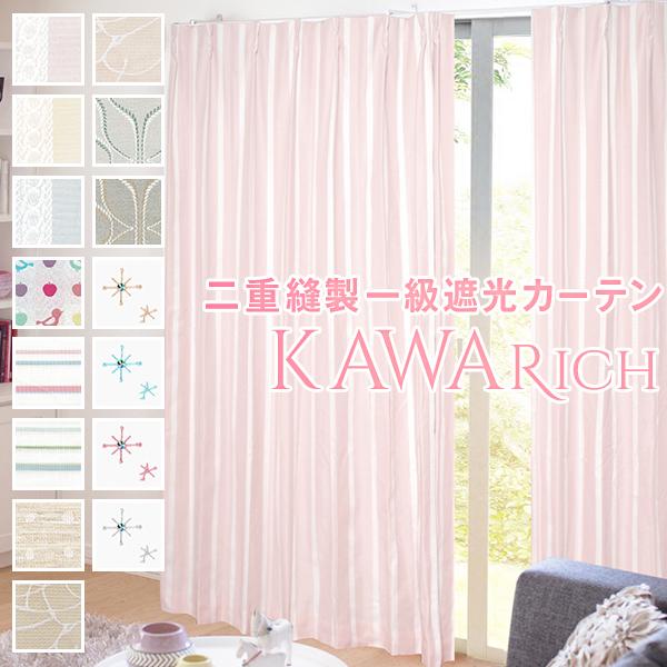 1級遮光裏地付カーテン 「KAWA RICH」カワリッチサイズ:幅201cm~幅300cm×丈251cm~丈300cm×1枚入