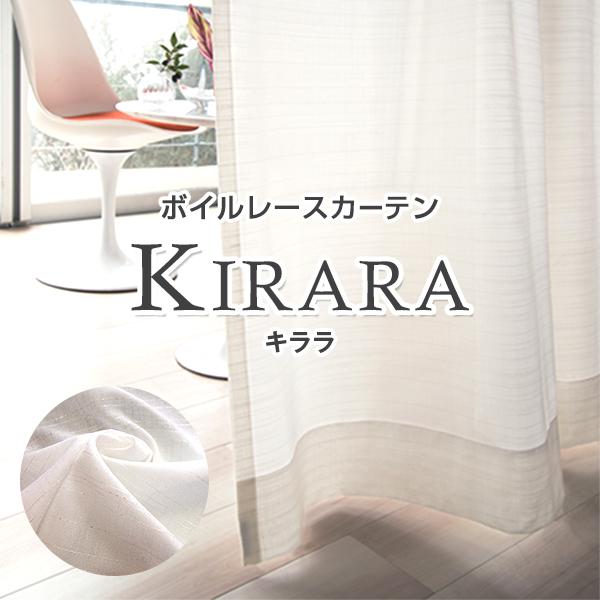 シンプルなデザインでオシャレなレースカーテン「KIRARA キララ」UVカット60%以上・防炎・遮熱・形態安定加工済み サイズ:幅~100cm×丈~250cm×1枚