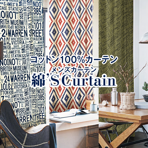 コットン100%男前カーテン「綿'S Curtain」メンズカーテンサイズ:幅151cm~幅200cm×丈151cm~丈200cm×1枚( 男前スタイル ブルックリンスタイル )