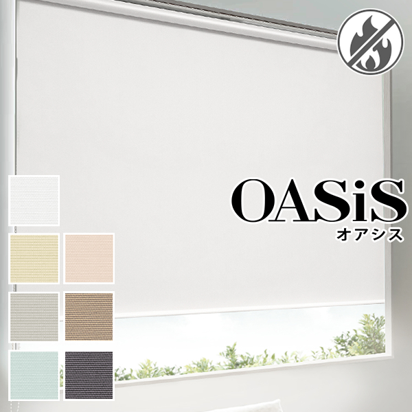 【特別訳あり特価】 遮熱ロールスクリーン「OASiS」オアシス サイズ:幅161~200cm×丈10~80cm, おしゃれリフォーム通販 せしゅる e63493bd