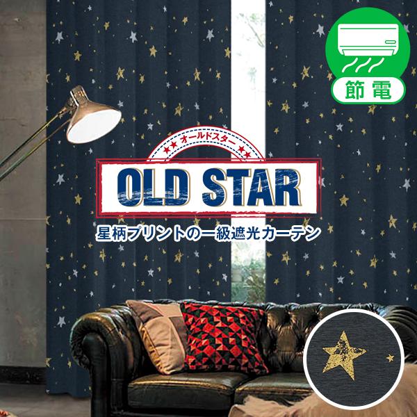 ヴィンテージ感溢れる星柄プリントの一級遮光カーテン「OLD STAR」オールドスター 日本製サイズ:幅30cm~幅100cm×丈201cm~丈250cm×1枚入