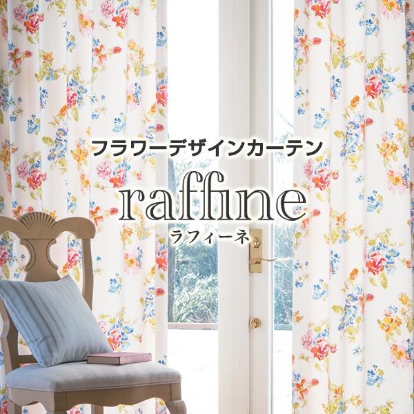 遮光裏地付きカーテン「raffine ラフィーネ」形態安定加工済み サイズ:幅~200cm×丈~200cm×1枚