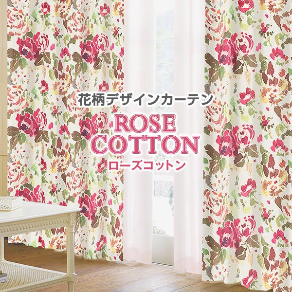 花柄カーテン コットン100% 天然素材 「ROSE COTTON」 サイズ:幅~300cm×丈~200cm×1枚