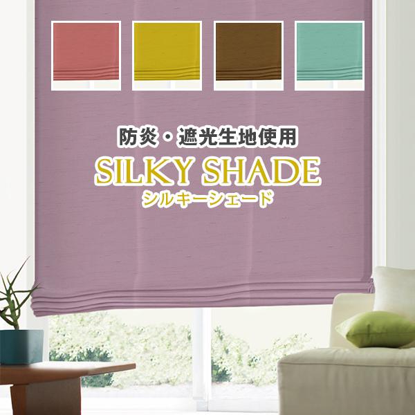 遮光シェード「シルキーグロス」 サイズ:幅40~60cm×丈151~200cm
