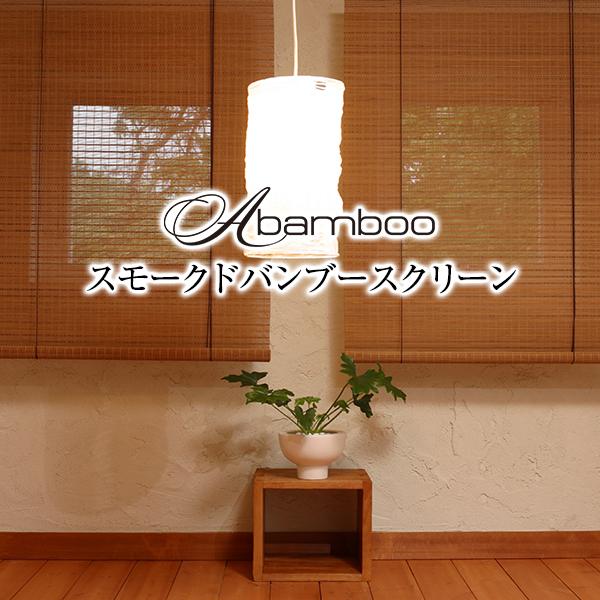 スモークバンブースクリーン サイズ:幅~150cm×丈~240cm×1枚