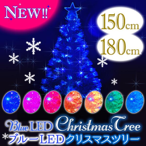 【800円OFFクーポンセール!】10/4 20:00~10/11 1:59【送料無料】 ブルーLEDファイバークリスマスツリー サイズ:高さ150cm・180cm