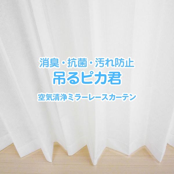 空気清浄ミラーレースカーテン「吊るピカ君」 Fサイズ:幅125又は150cm×丈203~248cm×2枚組