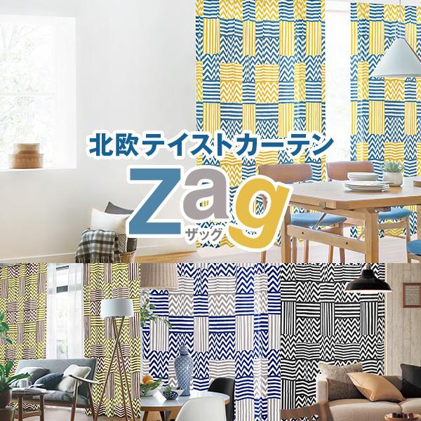 コットン素材にジグザグ柄が新鮮な北欧テイストカーテン「Zag」ザッグ サイズ:幅151cm~幅200cm×丈151cm~丈200cm×1枚入( 北欧 )