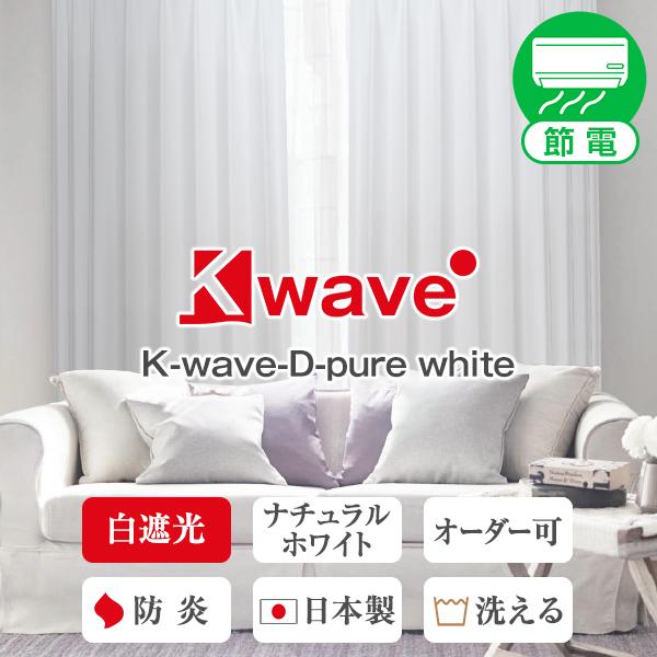白色遮光カーテン 「K-wave-D-pure white」 サイズ:幅151cm~幅200cm×丈201cm~丈250cm×1枚