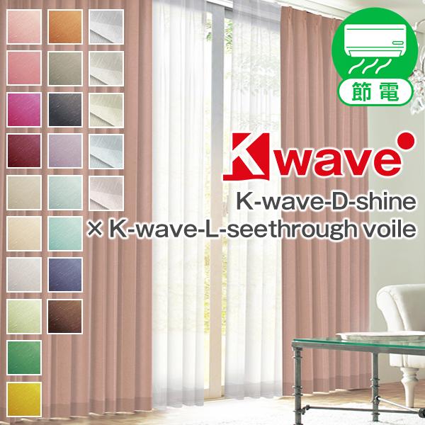 遮光オーダーカーテン「K-wave-D-shine」カーテンセット Cサイズ:幅125又は150cm×丈155~200cm×カーテン2枚 レース2枚