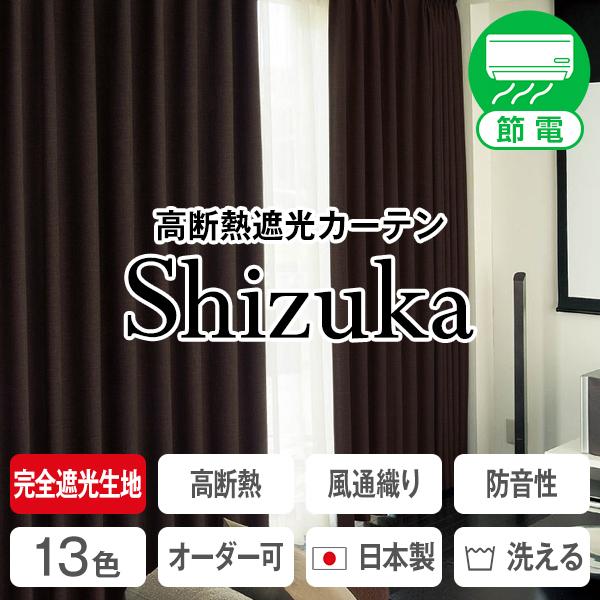 防音カーテン 遮光 Shizuka「静」 Aサイズ:幅100cm×丈80~250cm×2枚組