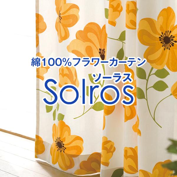 綿100% 北欧風テキスタイルプリントカーテン「Solros」 サイズ:幅~150cm×丈~250cm×1枚
