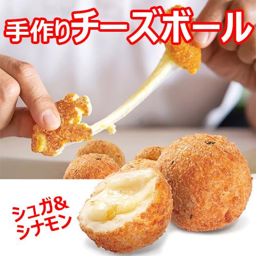 【送料無料】手作り シュガ チーズ ボール 60個 新大久保 名物 韓国 食品 お菓子 菓子 スナック おやつ ホットック のびのび