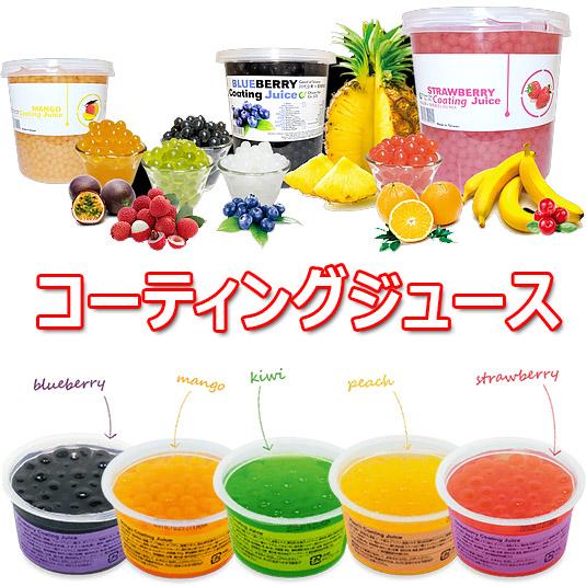 【送料無料】選べる 業務用 コーティング 玉 ジュース 3.2kg 4個 coating juice ポッピング ボバ タピオカ ドリンク お菓子 菓子