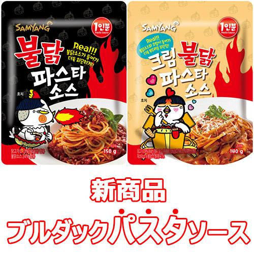 【送料無料】新製品 ブルダック パスタ ソース 150g 32袋 激辛 ブルダック 炒め麺 たれ 韓国 食品 食材 料理 調味料 激辛 辛味 スパイシー