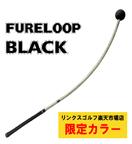 [公式限定カラー]Lynxゴルフ市場店 FURELOOP 練習器 ブラック ゴルフ 練習器具