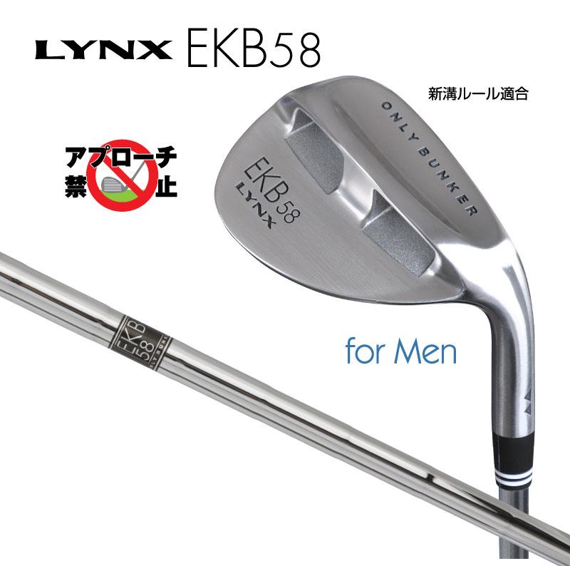 [公式] Lynx リンクス ゴルフ EKB 58 ウェッジ バンカー専用 (LYNXオリジナルスチール) 【マーク金井氏 設計・監修】