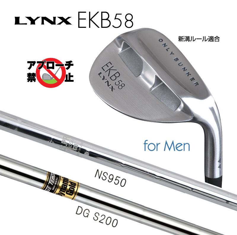 [公式]Lynxゴルフ市場店リンクスゴルフ EKB 58 ウェッジ <バンカー専用>NS/DG