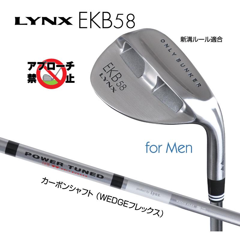 [公式] Lynx リンクス ゴルフ EKB 58 ウェッジ <バンカー専用> (PowerTuned-EKBカーボン) 【マーク金井氏 設計・監修】
