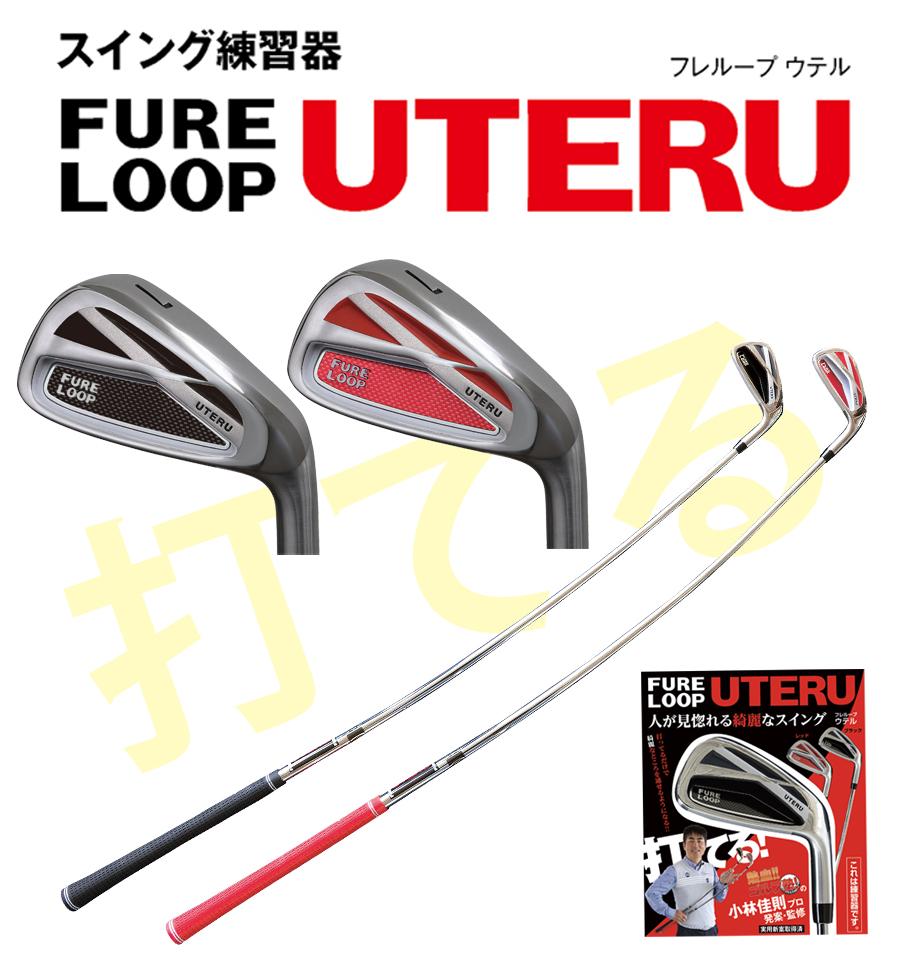 [公式]リンクスゴルフ フレループ UTERU 小林佳則プロ発案・監修 FURE LOOP スイング練習器