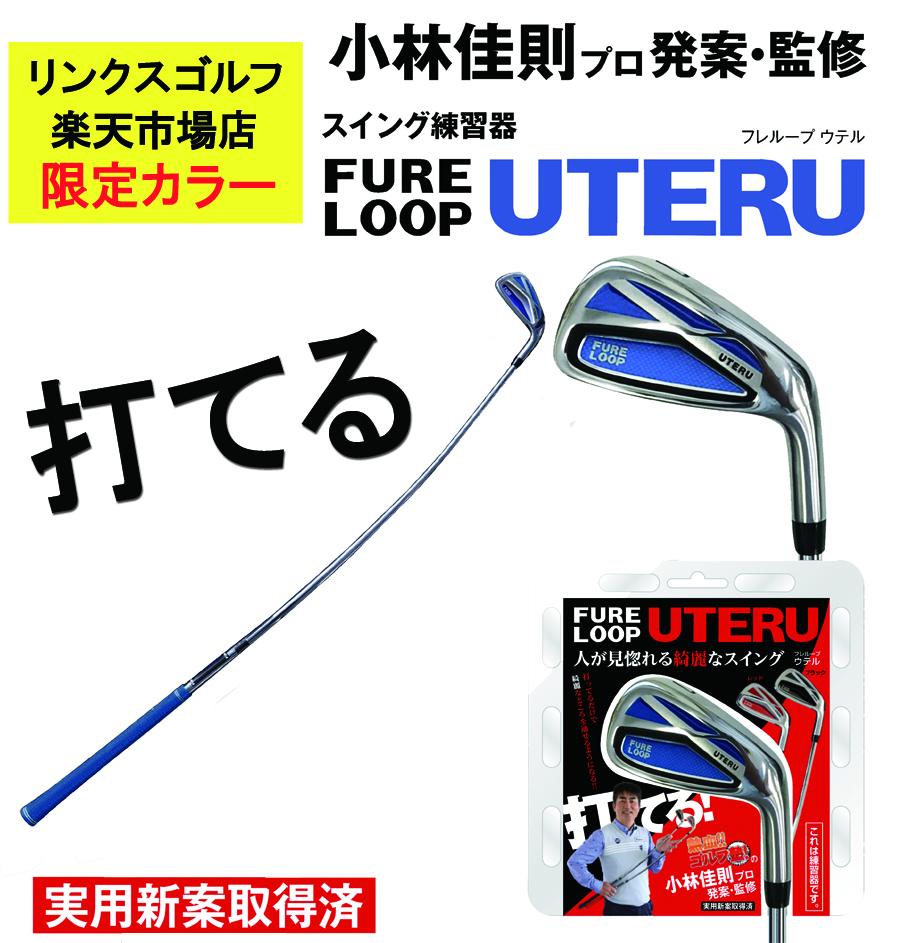 [公式]限定カラー リンクスゴルフ フレループ UTERU 小林佳則プロ発案・監修 FURE LOOP スイング練習器